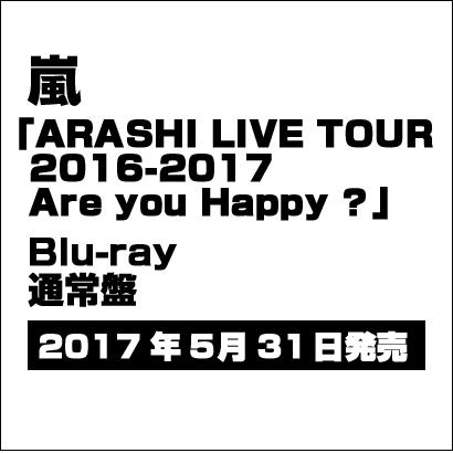 嵐/ARASHI LIVE TOUR 2016-2017 Are You Happy? [Blu-ray Disc]