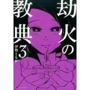 劫火の教典 3 (裏少年サンデーコミックス) [コミック]