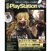 電撃 PlayStation (プレイステーション) 2017年 5/11号 [雑誌]
