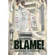 劇場版BLAME!弐瓶勉描きおろし設定資料集 [単行本]