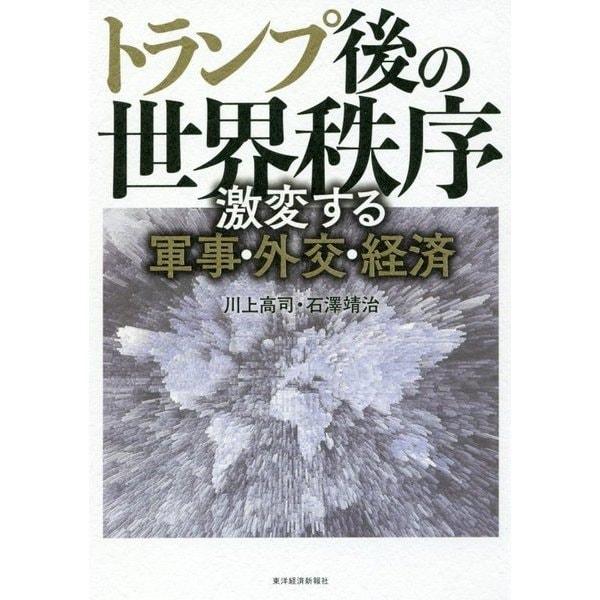 トランプ後の世界秩序―激変する軍事・外交・経済 [単行本]
