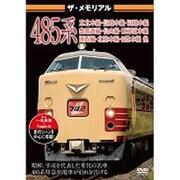 ザ・メモリアル 485系