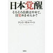 日本覚醒 [文庫]