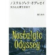 ノスタルジック・オデッセイ―失われた愛を求めて [単行本]