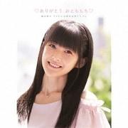 □ありがとう おとももち□ 嗣永桃子 アイドル15周年記念アルバム