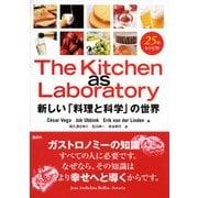 The Kitchen as Laboratory 新しい「料理と科学」の世界 (栄養士テキストシリーズ) [単行本]