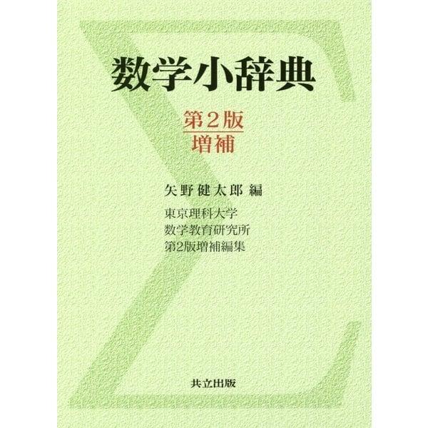 数学小辞典 第2版増補 [事典辞典]
