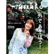 Hanako (ハナコ) 2017年 5/25号 [雑誌]