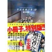 アオイホノオ 17 被害者の会小冊子付特別版 (特品) [コミック]