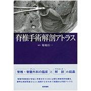脊椎手術解剖アトラス-脊椎手術解剖アトラス [単行本]