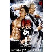 蟻の王(6):少年チャンピオン・コミックス [コミック]