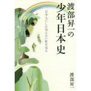渡部昇一の少年日本史 [単行本]