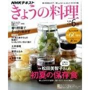 NHK きょうの料理 2017年 06月号 [雑誌]