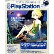 電撃 PlayStation (プレイステーション) 2017年 5/25号 [雑誌]