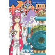 七つの大罪(26) (講談社コミックス) [コミック]