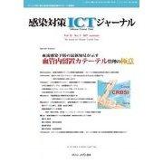 感染対策ICTジャーナル Vol.12 No.3 2017-特集:血流感染予防の最新知見が示す 血管内留置カテーテル管理の極意 [単行本]