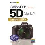 今すぐ使えるかんたんmini Canon EOS 5D Mark IV 完全活用マニュアル [単行本]