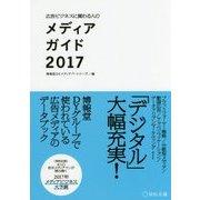 メディアガイド〈2017〉―広告ビジネスに関わる人の [単行本]