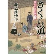 歴史・時代小説(戦記)