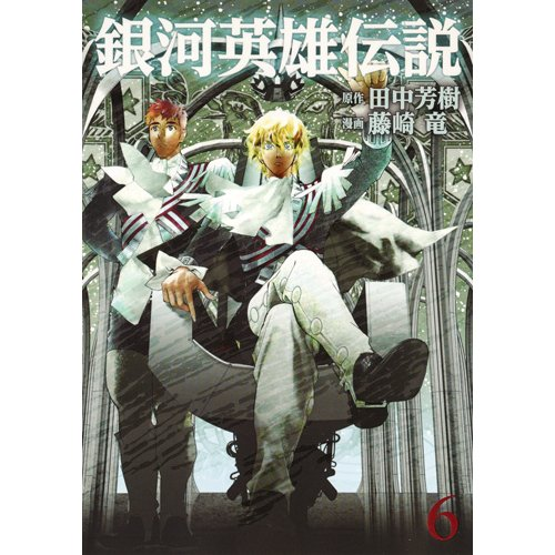 銀河英雄伝説 6 (ヤングジャンプコミックス) [コミック]