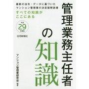 平成29年版 管理業務主任者の知識 [単行本]