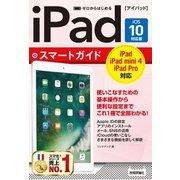 ゼロからはじめる iPad スマートガイド [iOS 10対応版] [単行本]