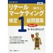 リテールマーケティング(販売士)検定1級問題集〈Part2〉マーチャンダイジング 第3版 [全集叢書]