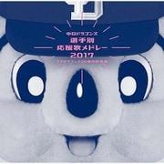 中日ドラゴンズ選手別応援歌メドレー 2017 ~チアドラゴンズ 20周年記念版~