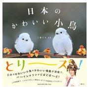 日本のかわいい小鳥 [単行本]