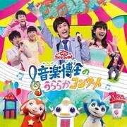 音楽博士のうららかコンサート (NHK おかあさんといっしょ ファミリーコンサート)