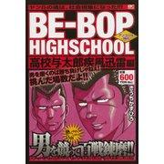 BE-BOP HIGHSCHOOL 高校与太郎疾風迅雷編 ア(プラチナコミックス) [コミック]