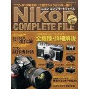 ニコンコンプリートファイル ニコン100周年永久保存版-ニコン100周年歴代カメラがこの一冊に!(Gakken Camera Mook) [ムックその他]