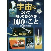 宇宙について知っておくべき100のこと(インフォグラフィックス) [絵本]