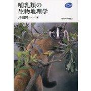哺乳類の生物地理学 (ナチュラルヒストリーシリーズ) [単行本]
