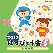 2017 はっぴょう会 5 四季の扉