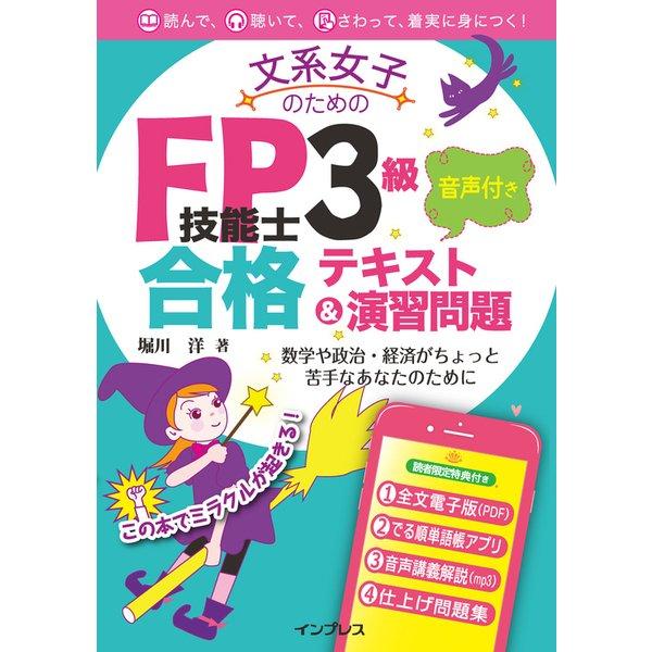 文系女子のためのFP技能士3級 音声付き 合格テキスト&演習問題 [単行本]