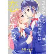 吾妻さんと板倉先輩は恋をする。(IDコミックス 百合姫コミックス) [コミック]