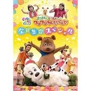いないいないばあっ! あつまれ!ワンワンわんだーらんど 全員集合スペシャル (NHK DVD)