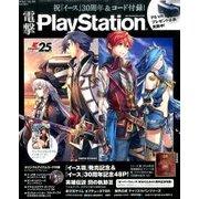 電撃 PlayStation (プレイステーション) 2017年 6/8号 [雑誌]
