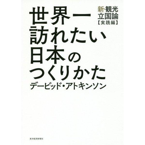 """世界一訪れたい日本のつくりかた―新・観光立国論""""実践編"""" [単行本]"""