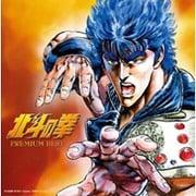 北斗の拳 プレミアムベスト (決定盤!!)