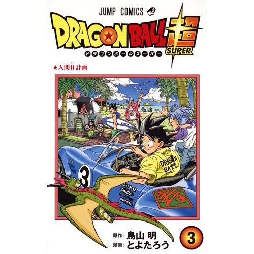 ドラゴンボール超(3): ジャンプコミックス [コミック]
