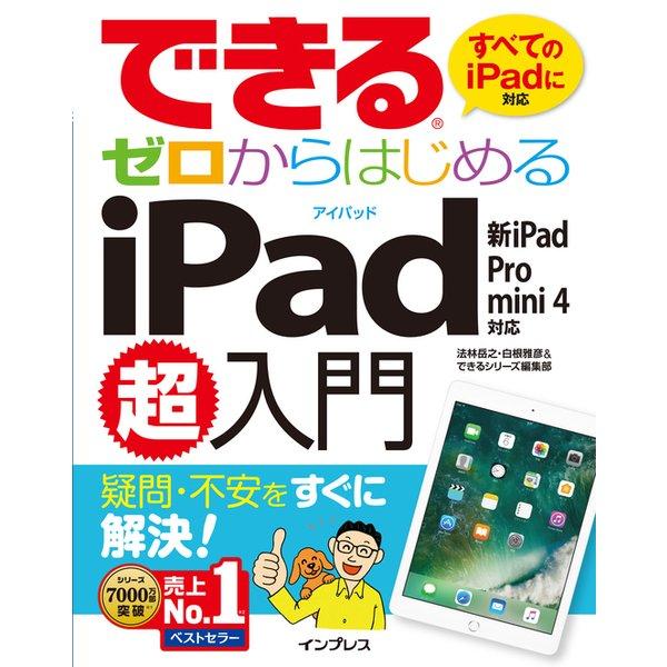 できるゼロからはじめるiPad超入門―新iPad/Pro/mini4対応(できるシリーズ) [単行本]