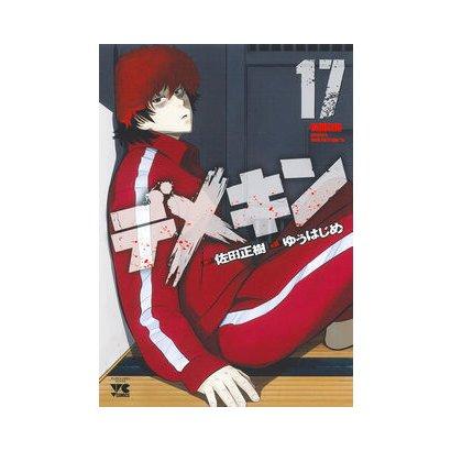 デメキン 17(ヤングチャンピオンコミックス) [コミック]