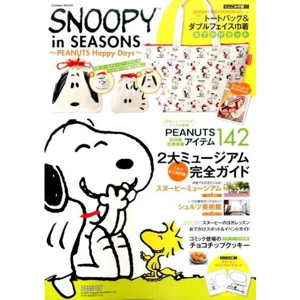 SNOOPY in SEASONS~PEANUTS 2017SS~ (学研ムック) [ムックその他]
