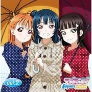 「ラブライブ!サンシャイン!!Aqours浦の星女学院RADIO!!!」vol.2 [CD]