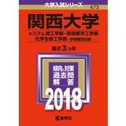 赤本473 関西大学(システム理工学部・~) 2018年版 [全集叢書]