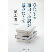 ひたすら面白い小説が読みたくて(中公文庫) [文庫]