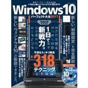 Windows10パーフェクト大全2017 (100%ムックシリーズ) [ムックその他]