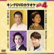 キングDVDカラオケHit4 Vol.152